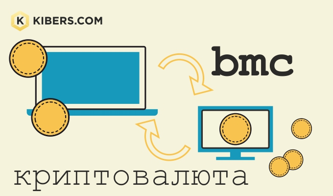 Криптовалюта BMC