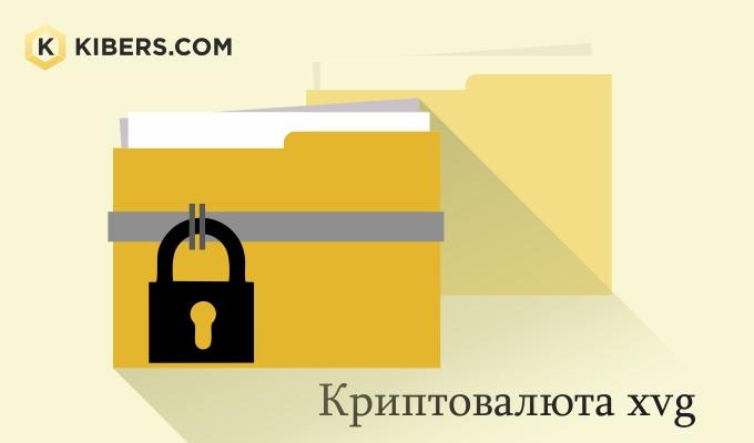 Криптовалюта XVG