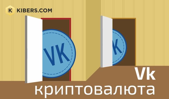Криптовалюта vk