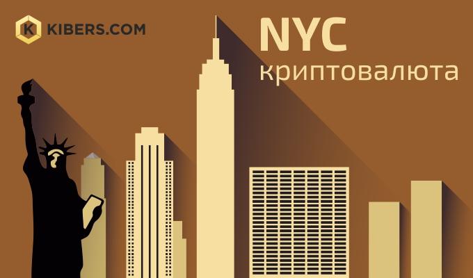Криптовалюта NYC