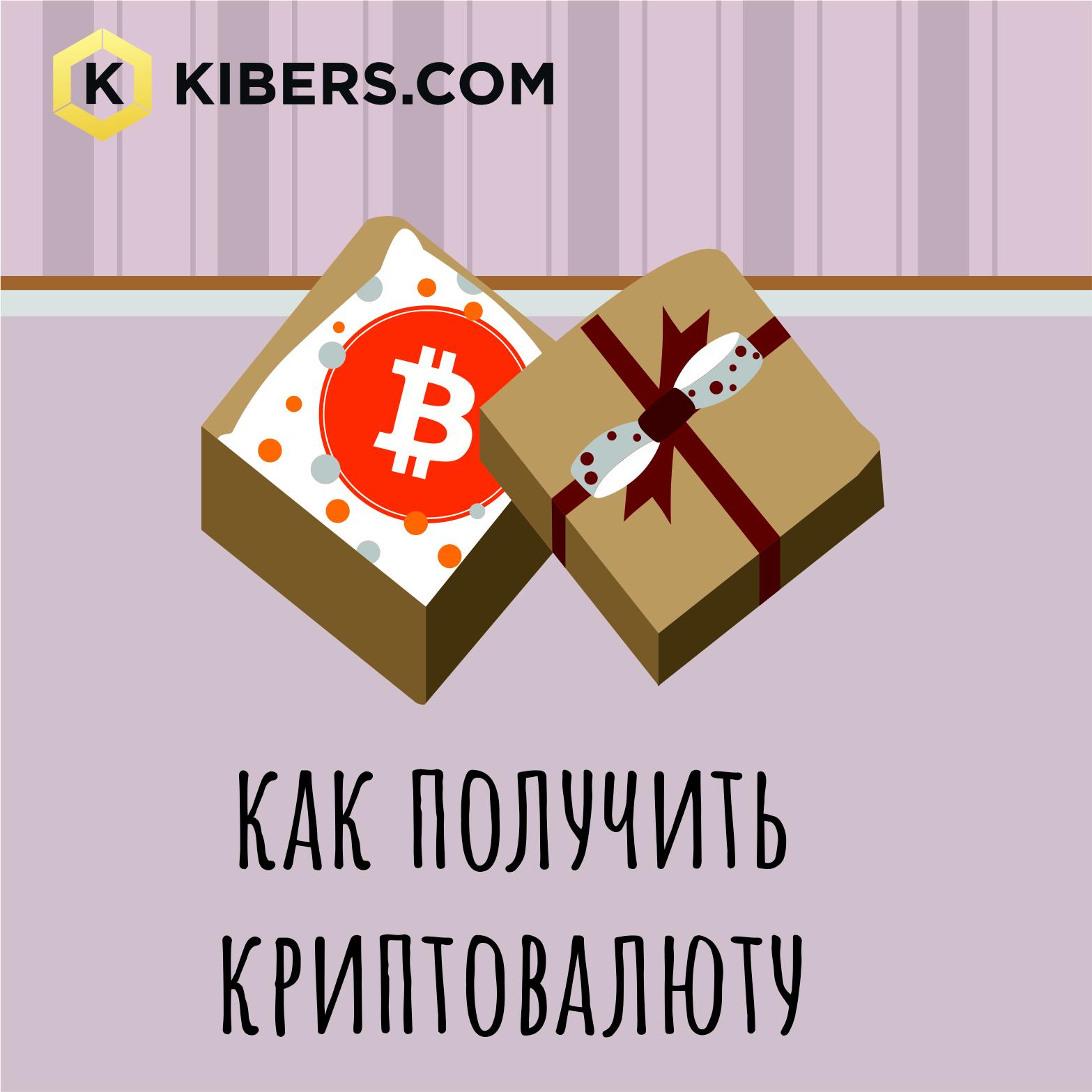 Как получить криптовалюту?