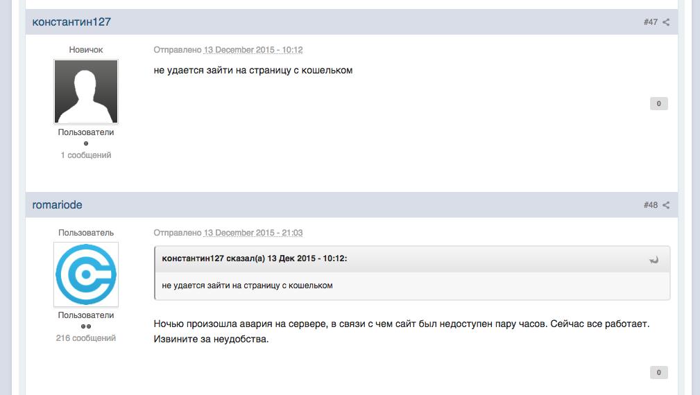 Отзывы о криптонаторе с форума bits.media