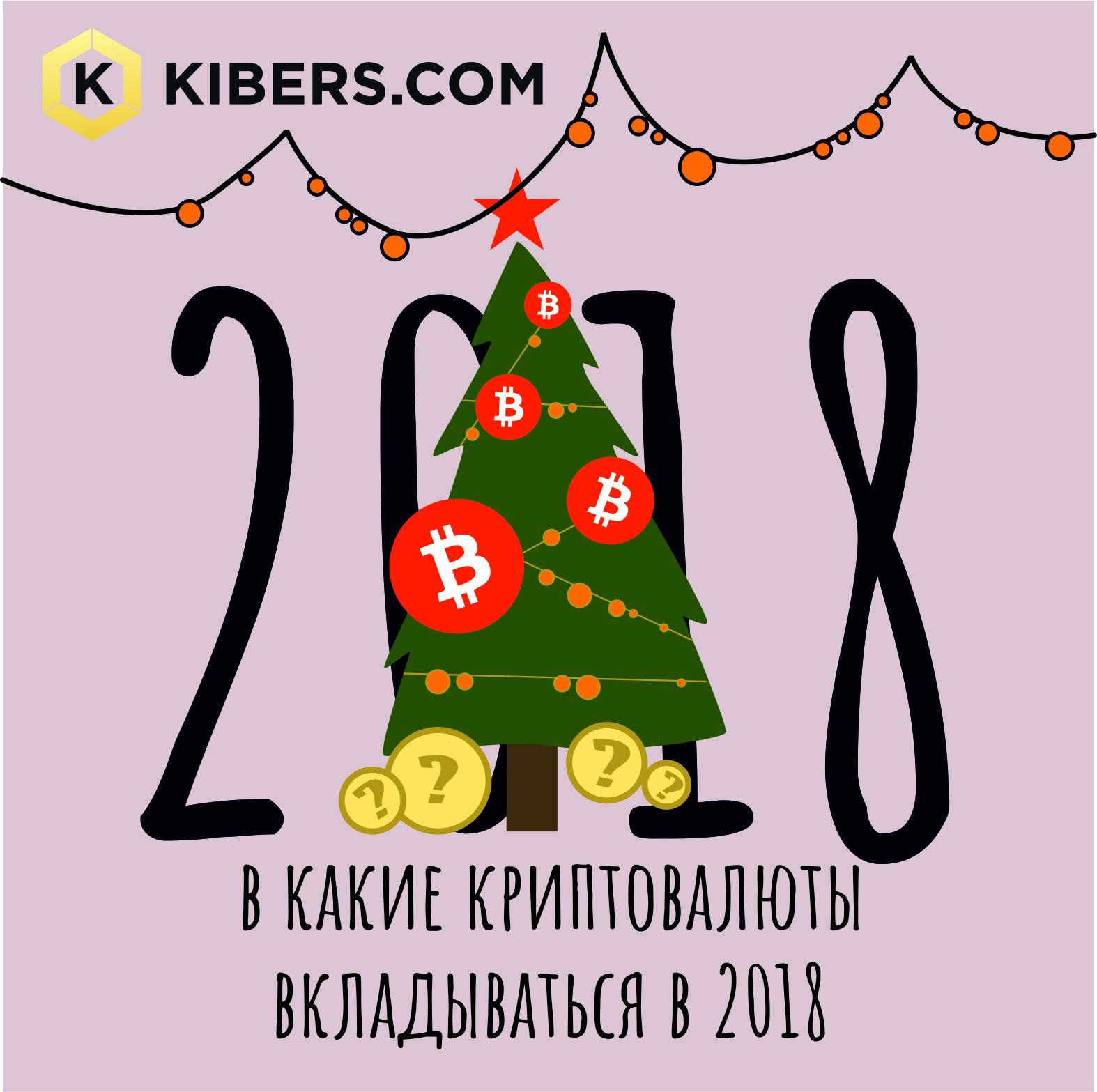 В какие криптовалюты вкладывать в 2018