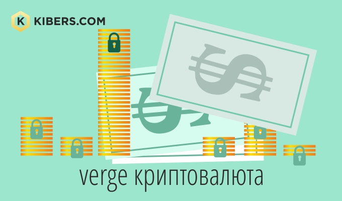 Криптовалюта Verge