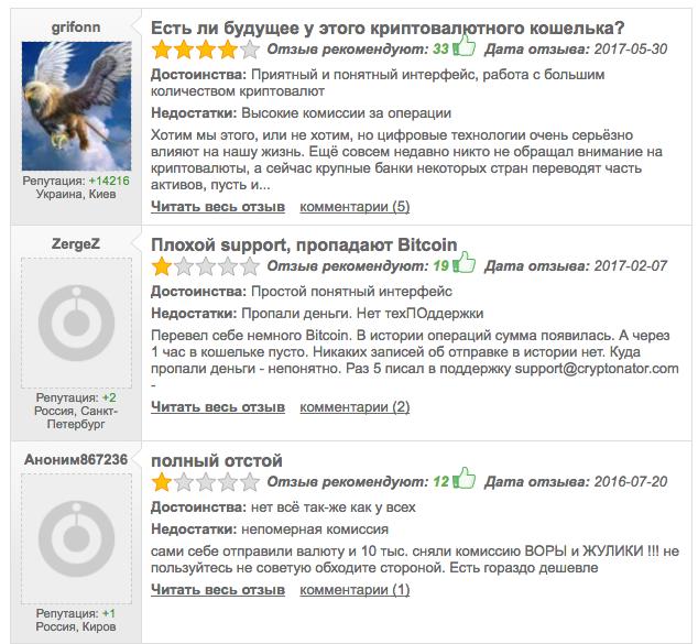 Отзывы о криптонаторе с сайта Otzovik