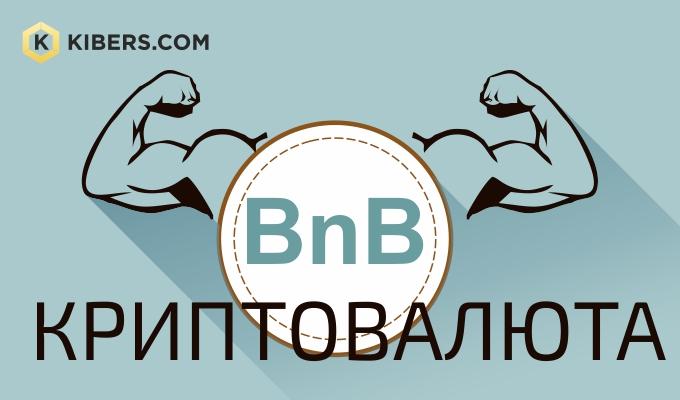 BNB криптовалюта