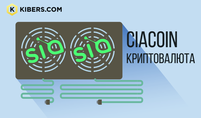 Криптовалюта siacoin