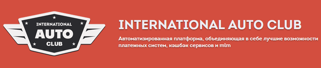 IAC - одна из самых надежных и масштабных партнерских программ