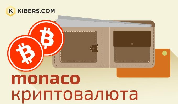 Криптовалюта Monaco